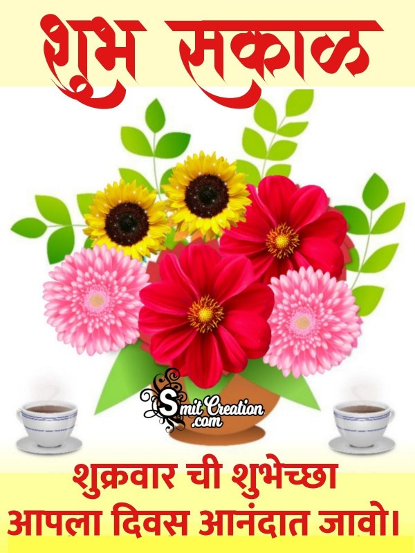Shubh Sakal Shukravar Chi Shubhechchha