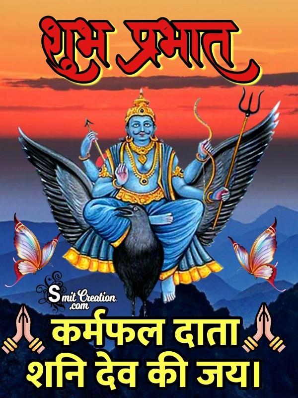 Shubh Prabhat Karmfal Data Shanidev Ki Jai