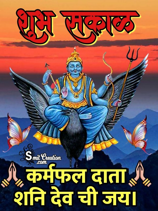 Shubh Sakal Karmfal Data Shanidev Chi Jai