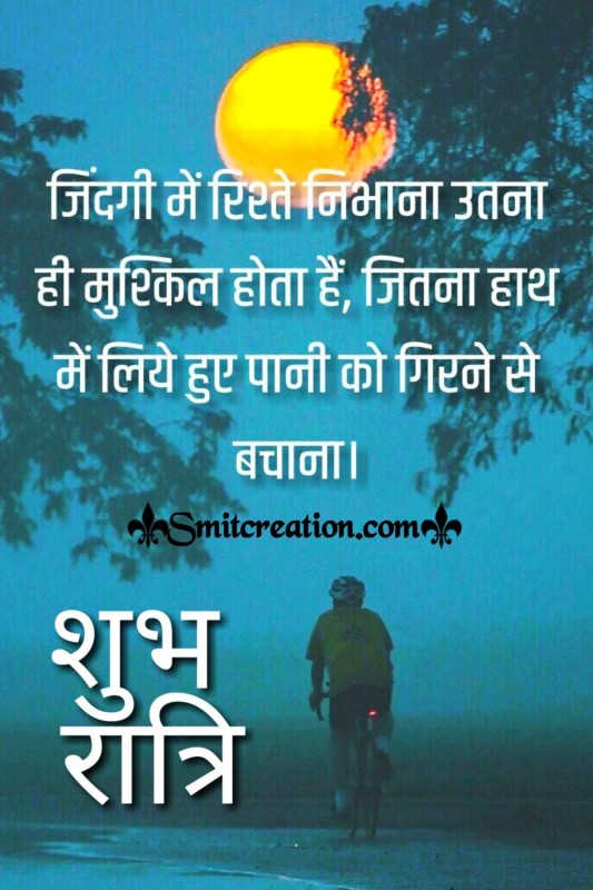 Shubh Ratri Rishte Nibhana Quote