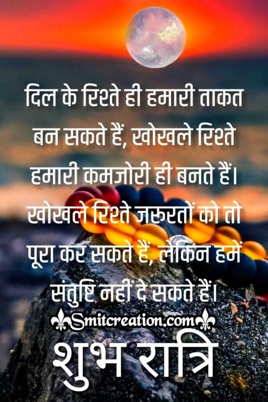 Shubh Ratri Dil Ke Rishte Quote