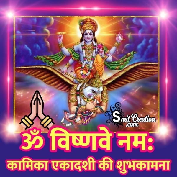 Kamika Ekadashi Shubhkamna Om Vishnave Namah