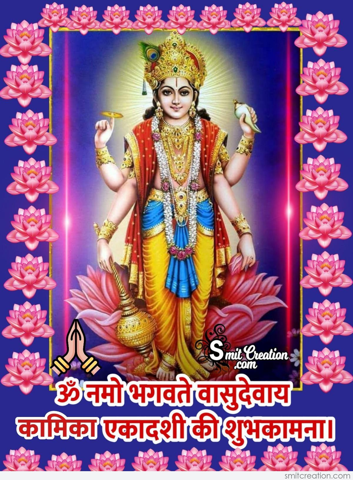 Kamika Ekadashi Shubhkamna Vishnu Mantra - SmitCreation com
