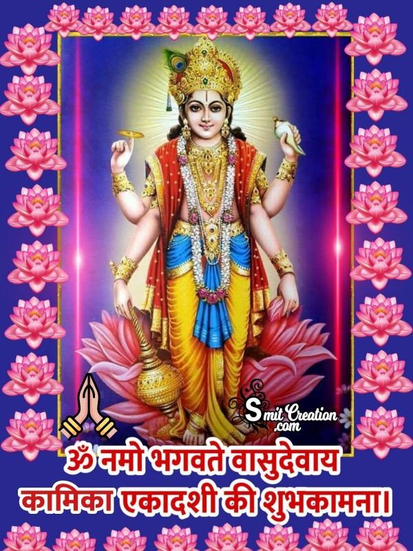 Kamika Ekadashi Shubhkamna Vishnu Mantra