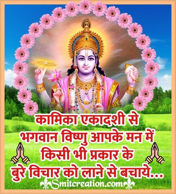 Kamika Ekadashi Hindi Shubhkamnaaye