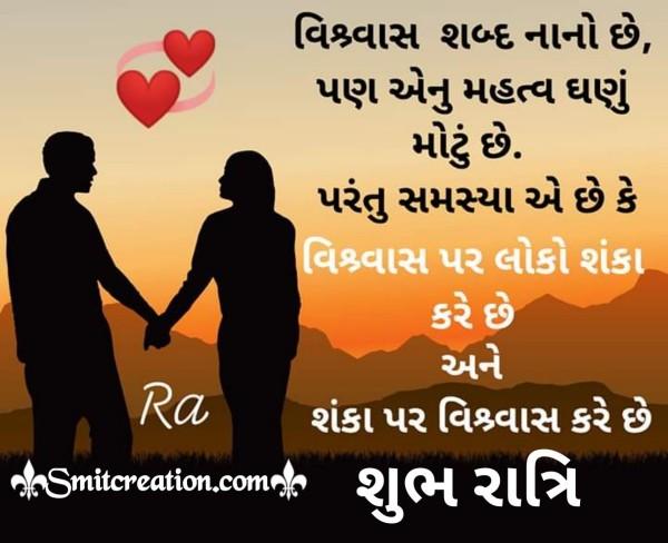 Shubh Ratri Vishvas Gujarati Quote
