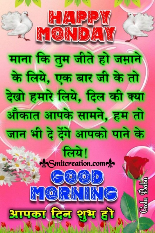 Happy Monday Hindi Message