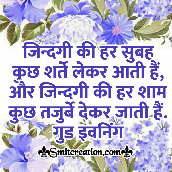 Good Evening Zindagi Quote