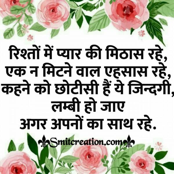 Rishto Me Pyar Ki Mithas