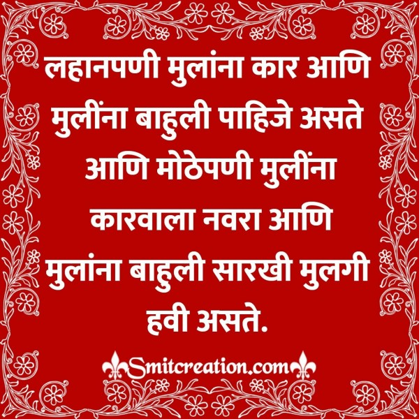 Lahanpani Aani Mothepani