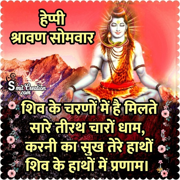 Happy Shravan Somvar Quote In Hindi