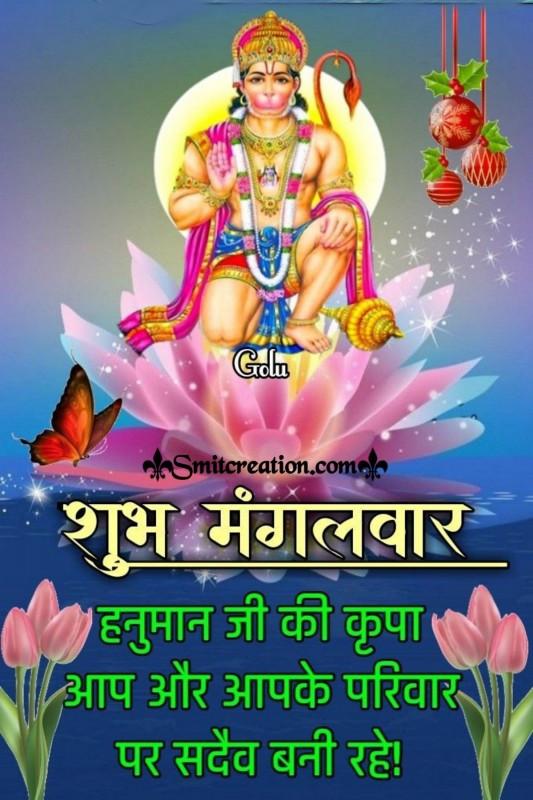 Shubh Mangalvar Hanuman Ji Ki Krupa