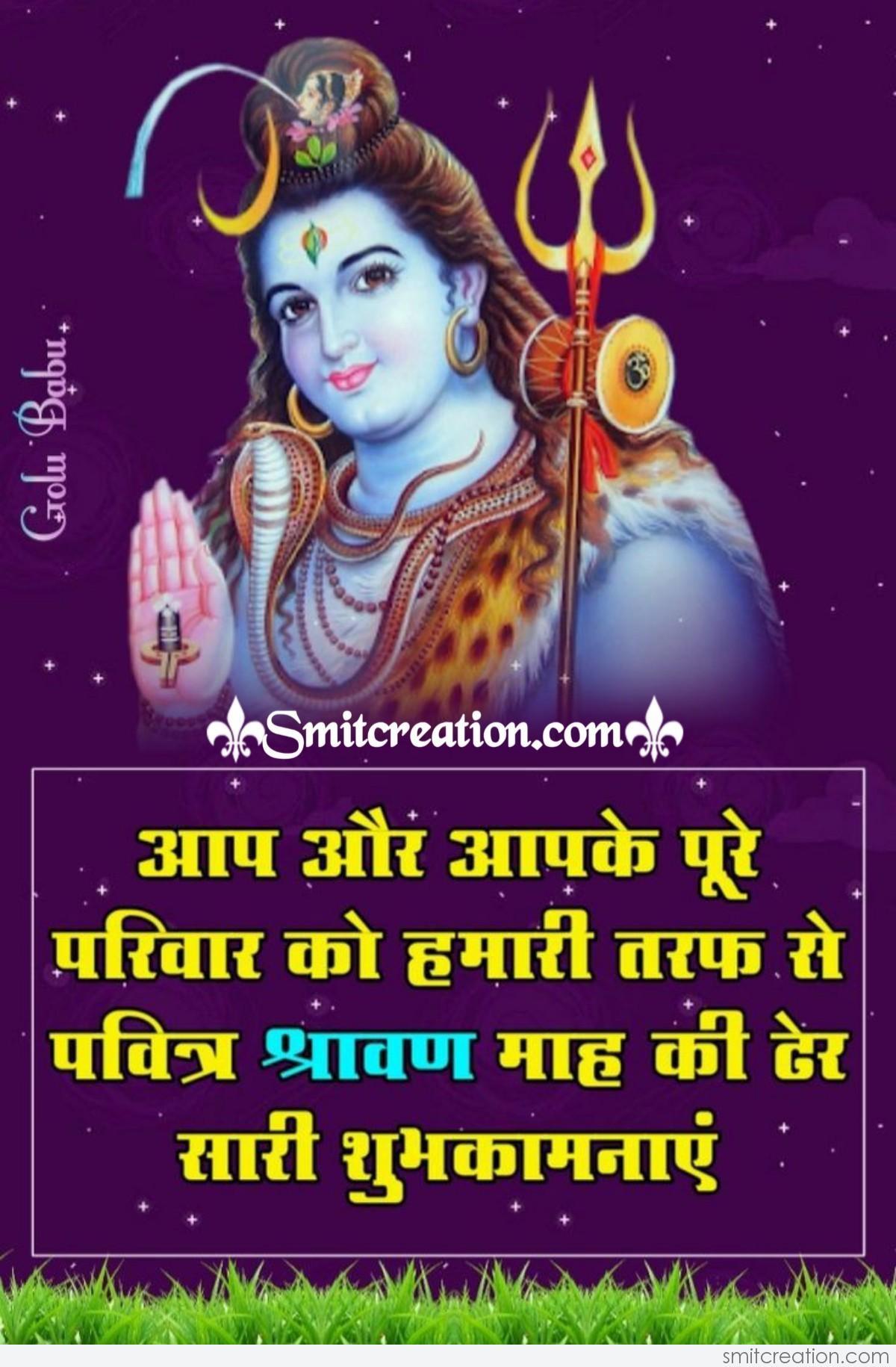 Shravan Mas Pictures and Graphics - SmitCreation com