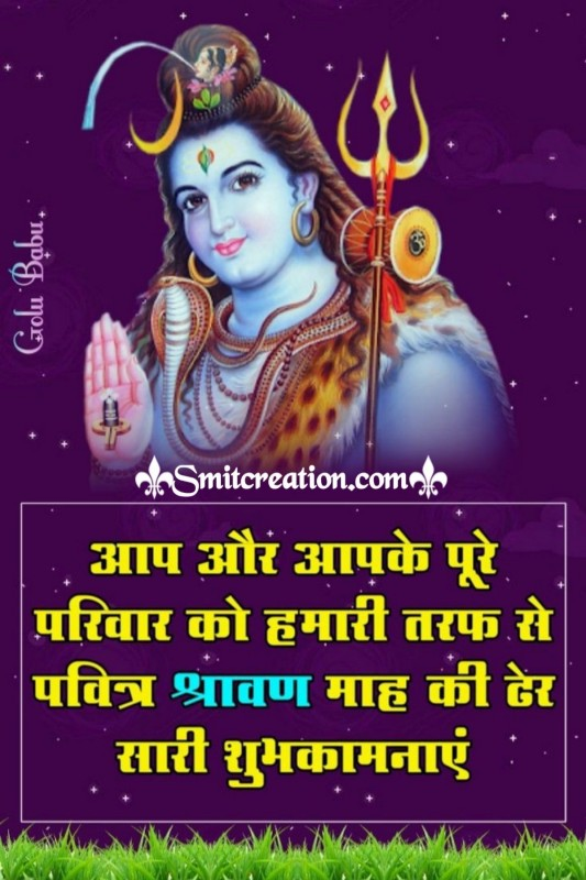 Shravan Mas Ki Dher Sari Shubhkamnaaye