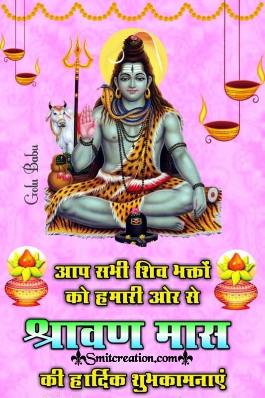 Shravan Mas Ki Hardik Shubhkamnaaye