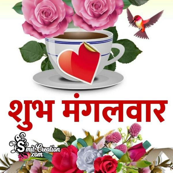 Shubh Mangalvar Image