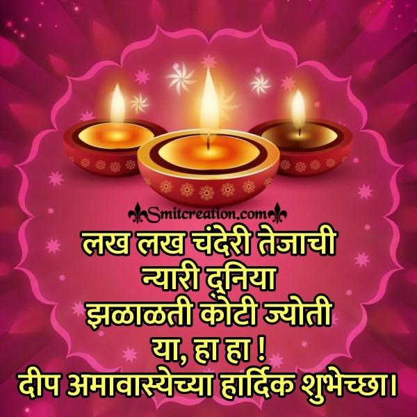 Deep Amavasya Hardik Shubhechchha Image