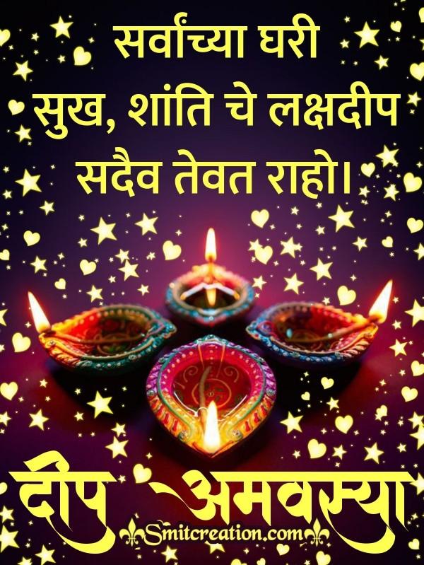 Deep Amavasya Chya Hardik Shubhechchha