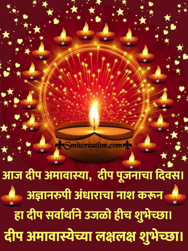 Deep Amavasya Marathi Wishes Images ( दीप अमावास्या मराठी शुभकामना इमेजेस )