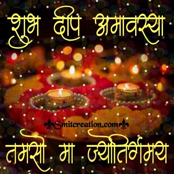 Shubh Deep Amavasya