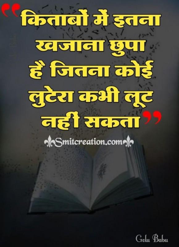 Kitabon Me Khajana