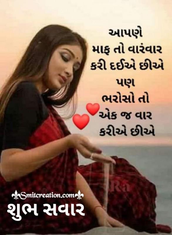 Shubh Savar Bharoso Quote