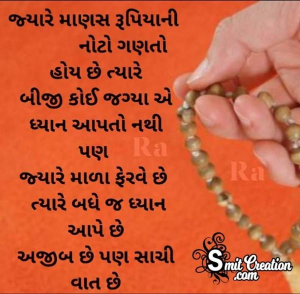 Ajeeb Pan Sachi Vaat
