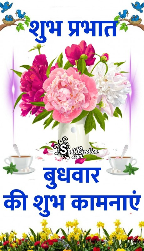 Shubh Prabhat Budhwar Ki Shubhkamnaye