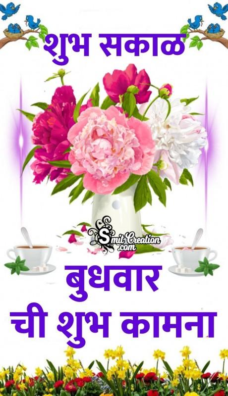 Shubh Sakal Budhwar Chi Shubhkamna