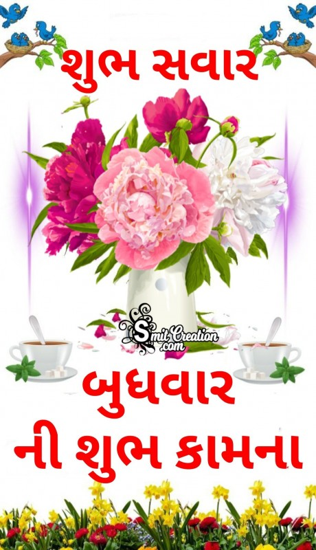 Shubh Savar Budhwar Ni Shubhkamna