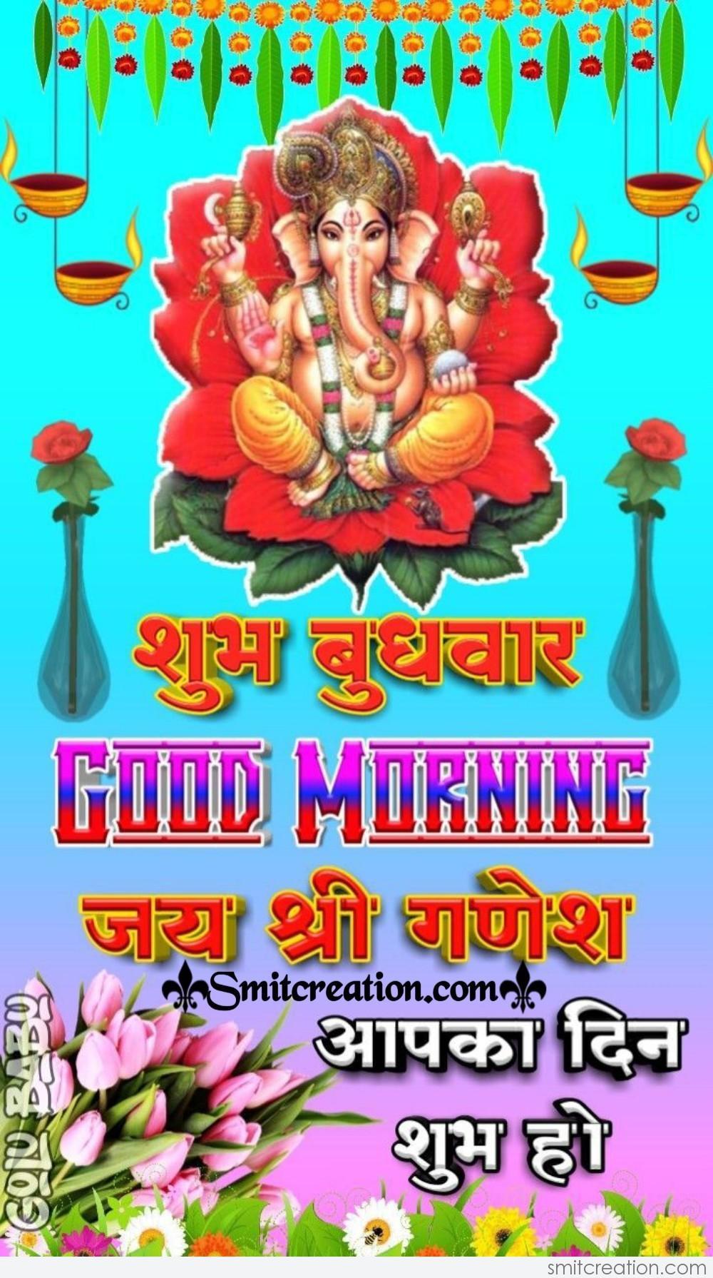 Shubh Budhvar Jai Shri Ganesh Image - SmitCreation.com