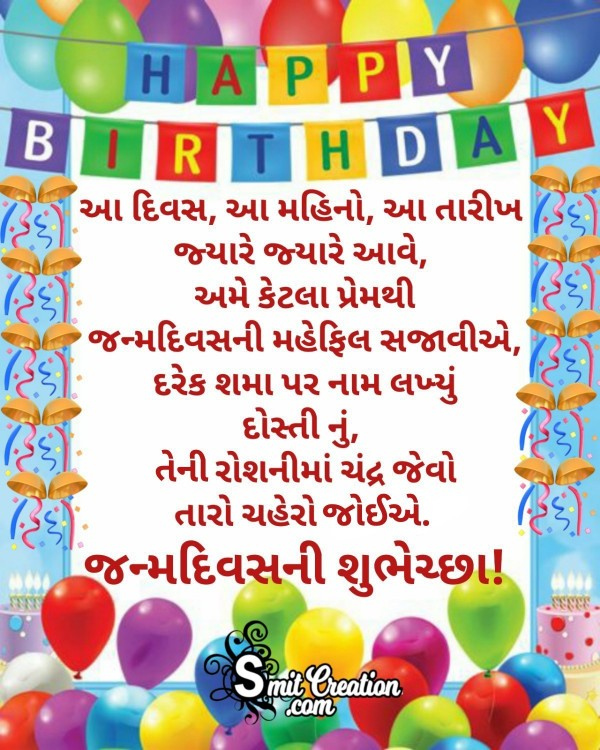 Happy Birthday Gujarati Wishes