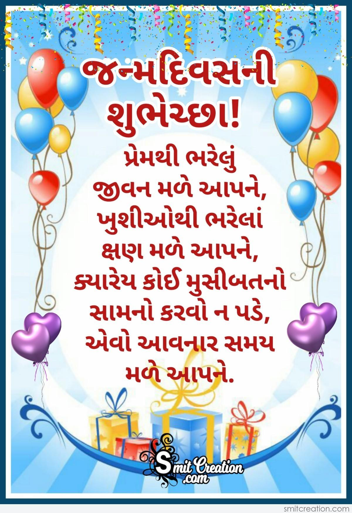 Birthday Gujarati Wishes Pictures And Graphics Smitcreation Com