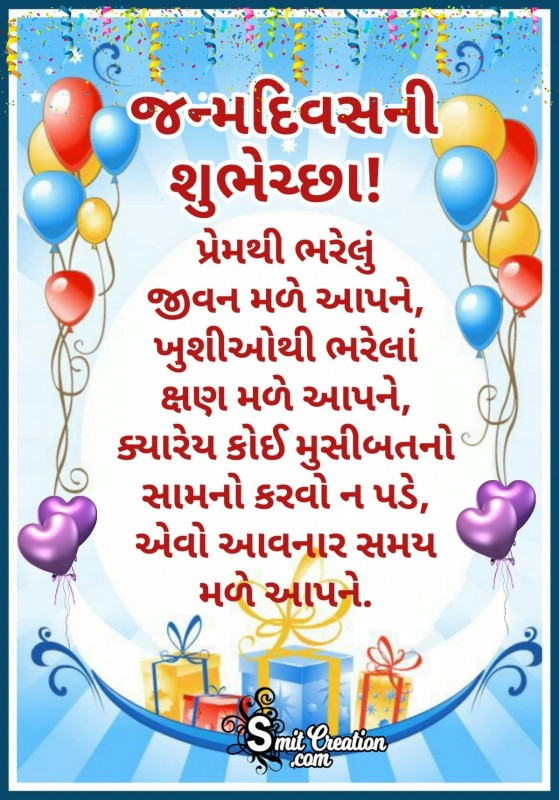 Happy Birthday Wish In Gujarati