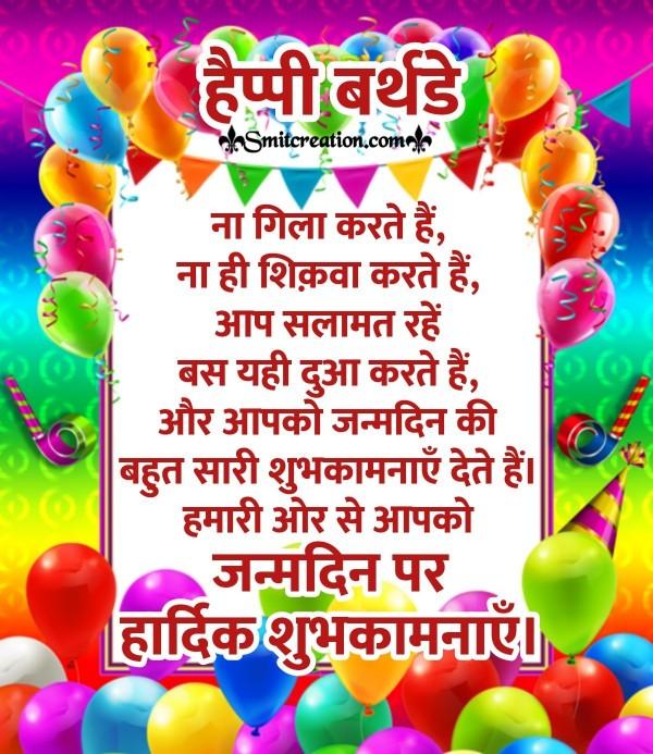 Janmdin Par Hardik Shubhkamnaye