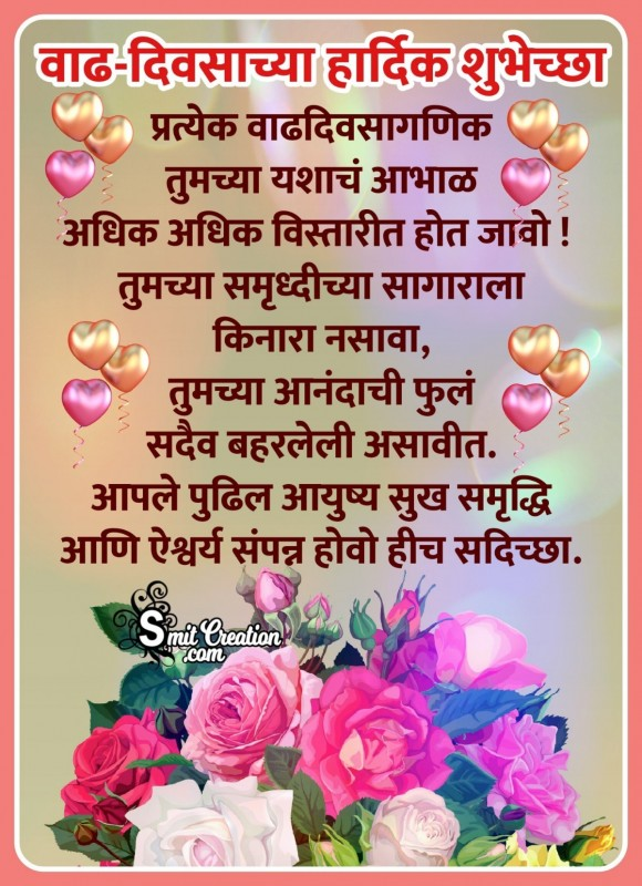 Aapnas Vadhdivsachya Hardik Shubhechchha