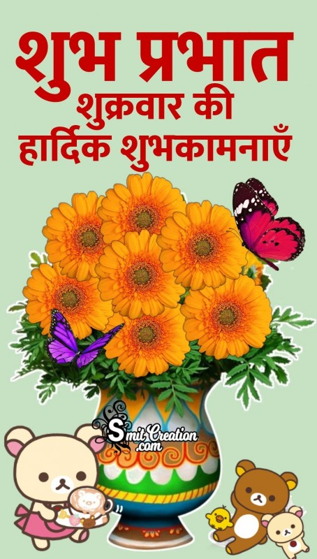 Shubh Prabhat Shukravar Ki Hardik Shubhkamnaye
