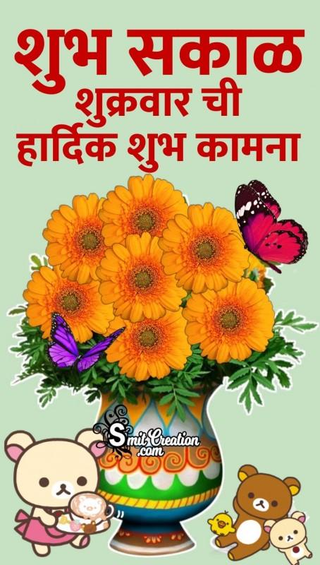 Shubh Sakal Shukravar Chi Hardik Shubhkamna