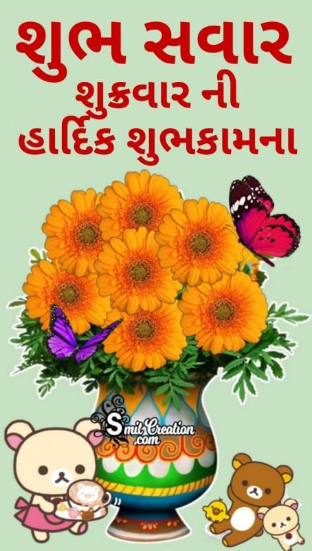 Shubh Savar Shukravar Ni Hardik Shubhkamna