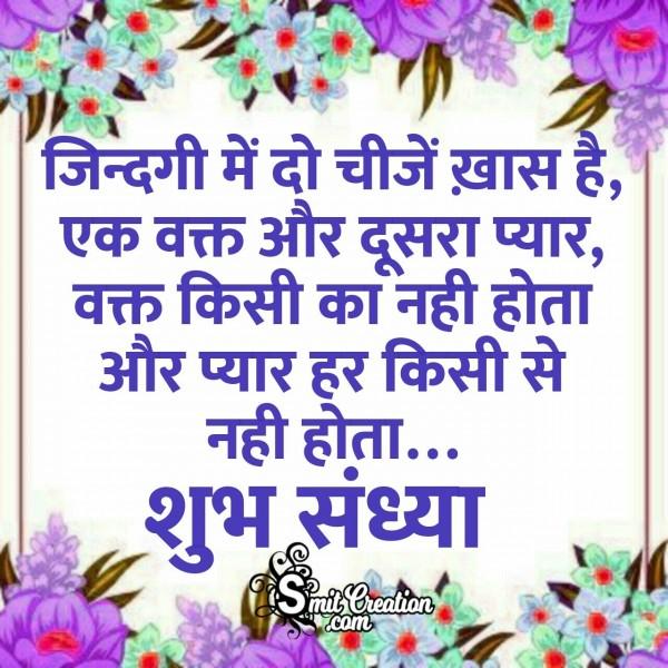 Shubh Sandhya Zindagi