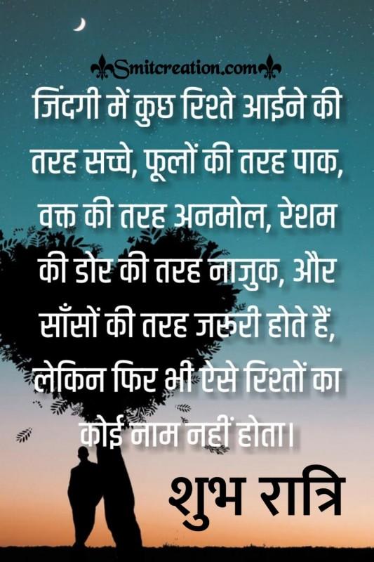 Shubh Ratri Zindagi