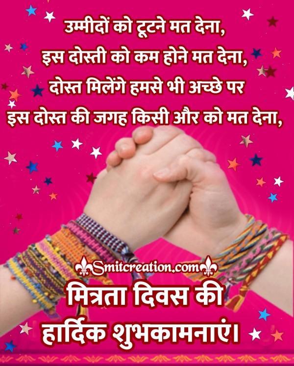 Mitrata Diwas Hindi Shubhkamnaye