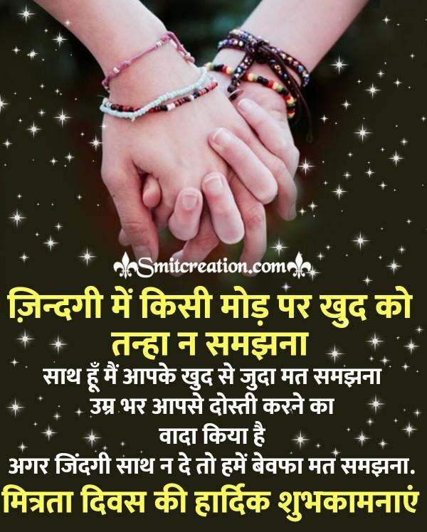 Mitrata Diwas Hardik Shubhkamnaye