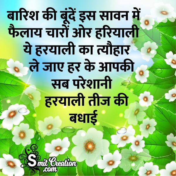 Hariyali Teej  Barish Shayari