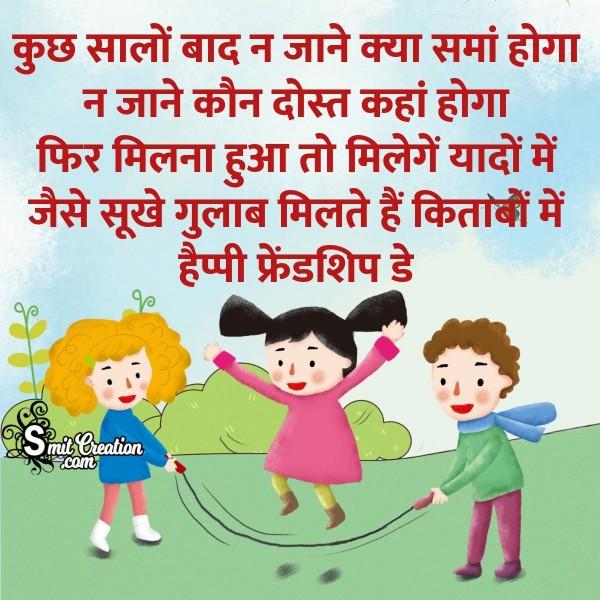 Happy Friendship Day In Hindi