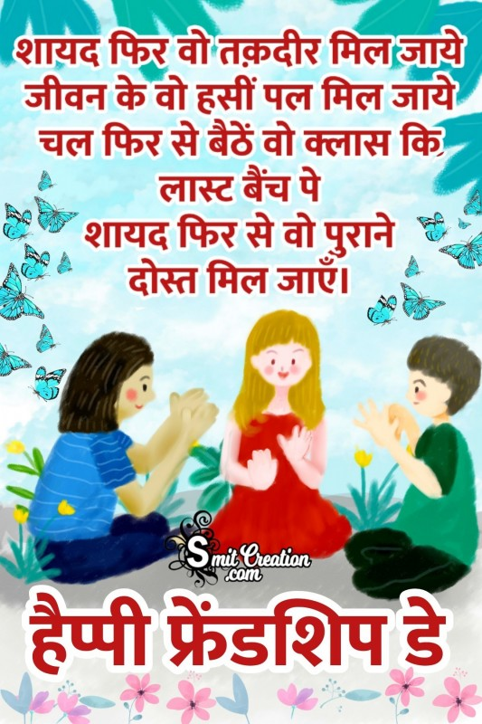 Friendship Day Hindi Message To Friends