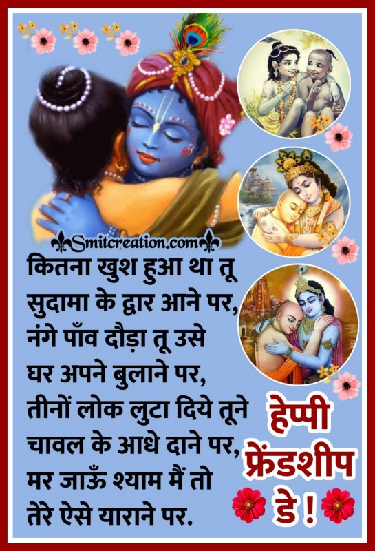 Krishna Sudama Friendship Day Hindi Quote
