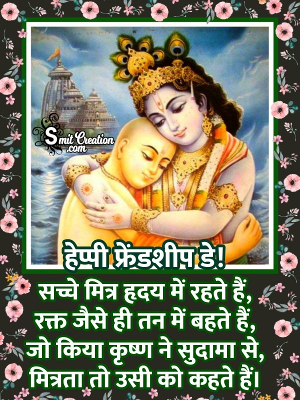 Friendship Day Hindi Message - Krishna Sudama True Friendship