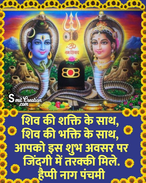 Nag Panchami Wish In Hindi