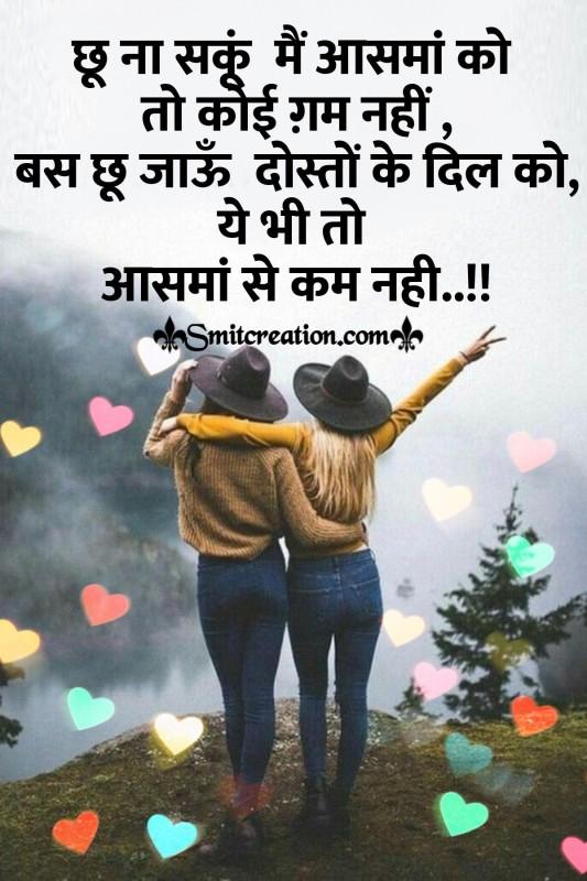 Dosto ka Dil Shayari